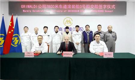 南京金陵船厂交付Grimaldi第三艘7800米车道货滚船