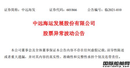 """3天暴跌20%?中远海发称""""一切正常"""""""