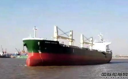 """上海中远海运重工完成修理""""OCEAN HARVEST""""轮获船东称赞"""