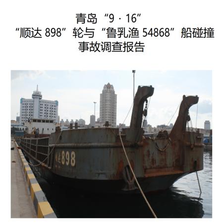 山东发布一起两船碰撞事故报告