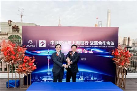 中联航运与上海银行签署战略合作协议