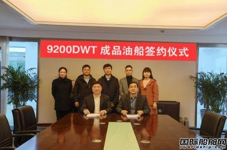 大津重工接获一艘9200吨成品油船订单