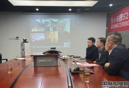 """大津重工""""云签约""""6+6艘多用途干货船建造合同"""
