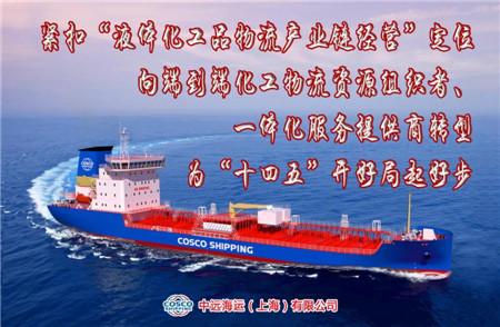 首月告捷!上海中远海运实现2021年开门红