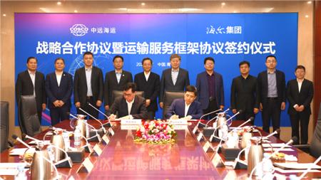 中远海运集团与海尔集团签署战略合作协议