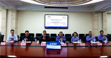大船集团与WinGD签署战略合作框架协议