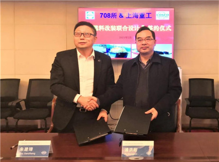 上海中远海运重工与708所签署双燃料改装联合设计协议