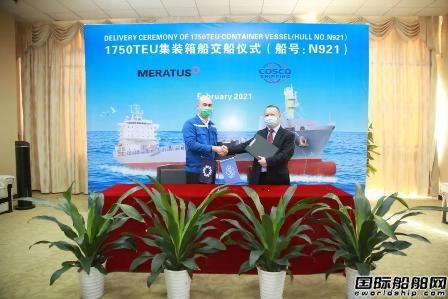 广东中远海运重工交付印尼船东首艘1750TEU集装箱船
