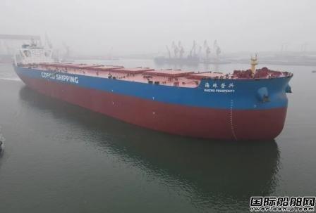 港船重工为中国矿运建造第二艘32.5万吨矿砂船试航