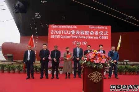 长宏国际交付第二艘2700TEU集装箱船