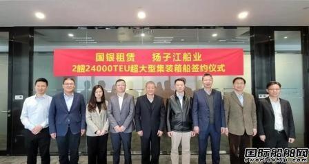 国银租赁与扬子江船业签订2艘24000TEU集装箱船建造合同