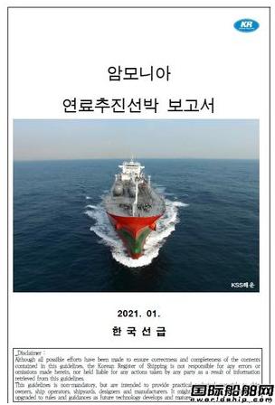韩国船级社发布氨燃料动力船报告