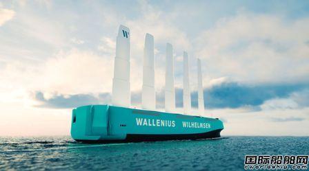 Wallenius Wilhelmsen将订造风帆动力汽车运输船