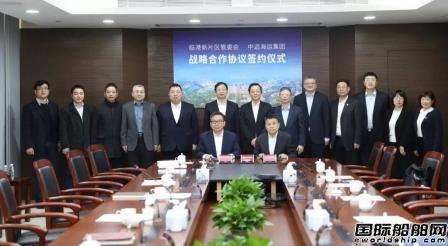 中远海运集团与上海临港新片区管委会战略合作