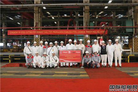 新春首开工!象屿海装一艘33000吨双燃料化学品船开工