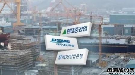 新加坡首度公布批准韩国两大船企合并理由