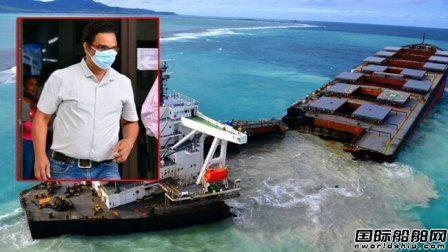 """""""Wakashio""""号船长:改航线为""""蹭网""""但触礁责任在大副"""