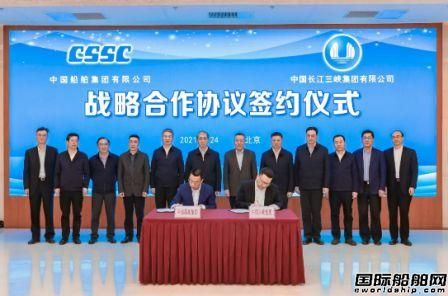中国船舶集团与三峡集团签署战略合作协议