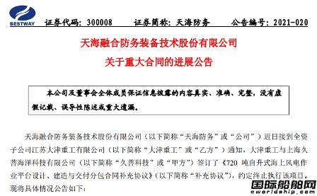 大津重工终止一座自升式海上风电作业平台订单