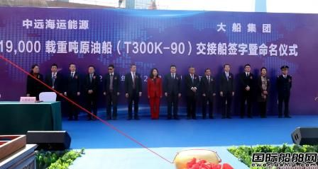 """大船集团交付新一代节能环保型VLCC""""远福洋""""轮"""
