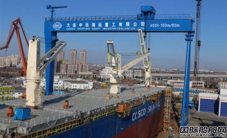 大连中远海运重工特种船建造配套项目动工