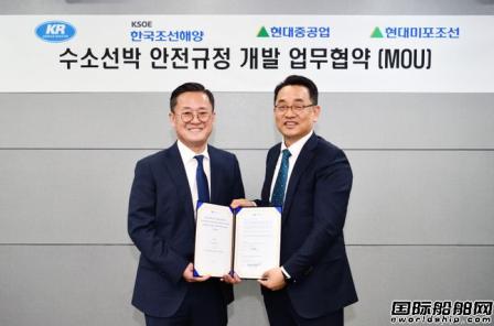 现代重工集团与KR联合制定全球首个氢能船舶国际标准