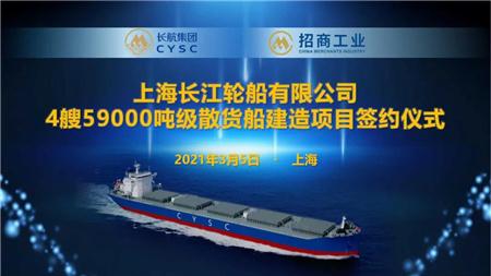 南京金陵船厂签订4艘59000吨散货船建造合同