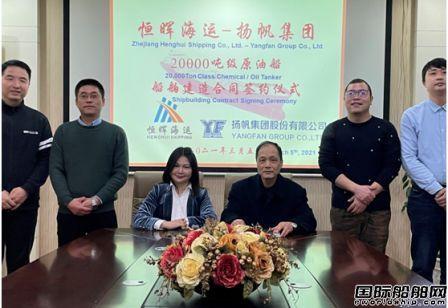 扬帆集团成功签署1艘20000吨级原油船建造合同