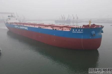 """港船重工交付32.5万吨矿砂船""""海珠荣兴""""轮"""