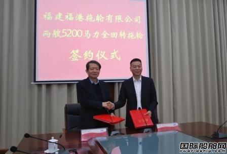 镇江船厂再获福港拖轮两艘5200马力拖轮订单