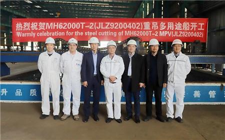 南京金陵船厂为香港明华建造第二艘62000吨重吊多用途船开工