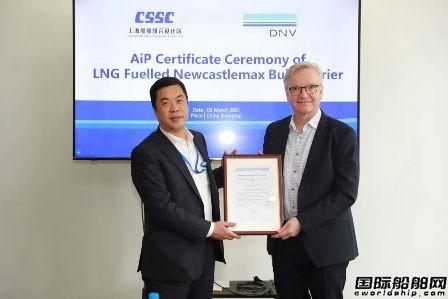 上船院21万吨LNG双燃料散货船获得DNV证书