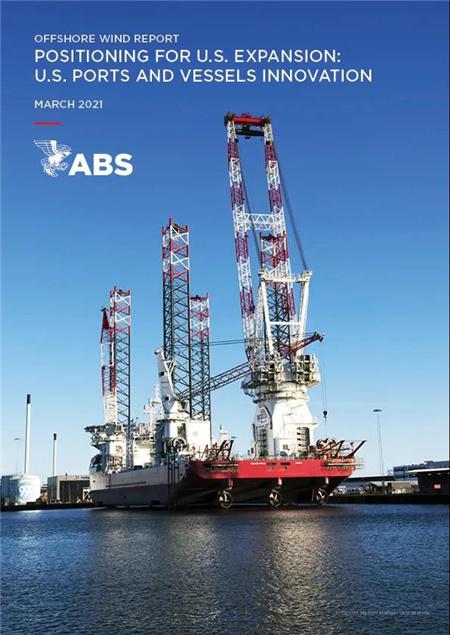 ABS发布美国海上风电行业报告