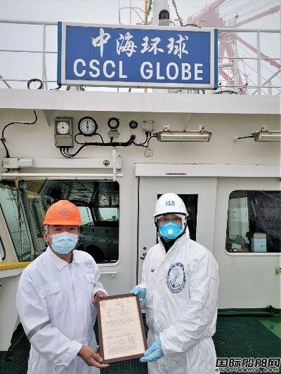 """""""中海环球""""轮获CCS首张船舶""""防疫安全""""附加标志入级证书"""