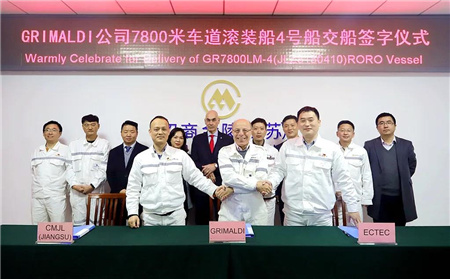 南京金陵船厂交付第4艘7800米车道货滚船