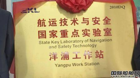 航运技术与安全国家重点实验室洋浦工作站揭牌成立