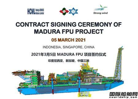 江苏长风接获印尼FPU高端海工EPC项目大单