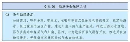 十四五规划和2035年远景目标纲要发布多处涉及船海产业