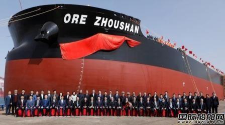 圆满收官!北船重工交付招商轮船第6艘32.5万吨VLOC