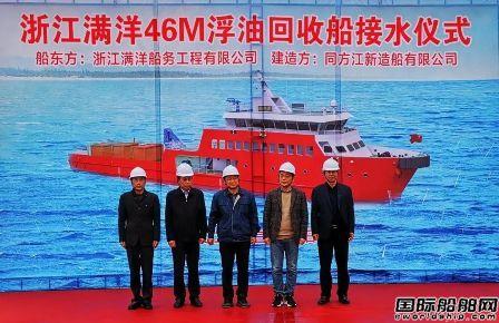 """同方江新建造""""满洋贝尔""""号浮油回收船下水"""