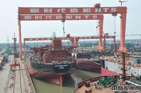4.2亿美元!新时代造船首获1.3万TEU箱船订单