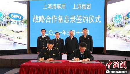上海海事局与上港集团签署战略合作备忘录