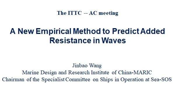 重要突破!波浪阻力预报新方法获ITTC高票通过