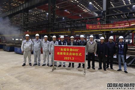 """金海智造""""永福华景600""""半潜船风电改装项目启动"""