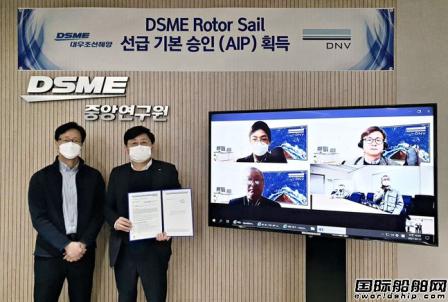 大宇造船自主研发旋筒风帆系统获DNV原则性认可