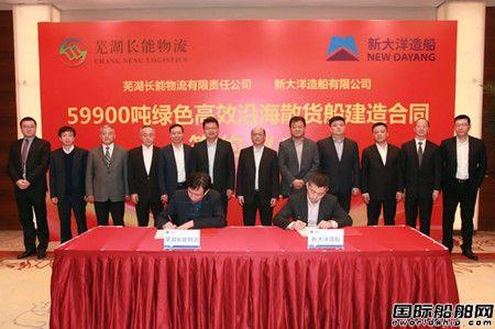 新大洋造船和芜湖长能签署59900吨散货船建造合同