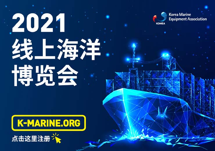 2021线上海洋博览会