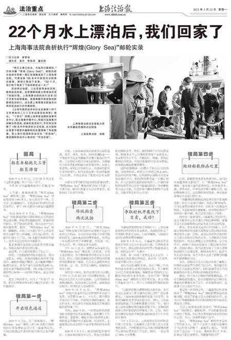 """上海海事法院曲折执行""""辉煌""""号邮轮实录"""