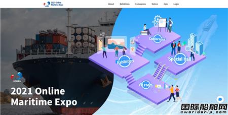 相约韩国船企!2021年线上海洋博览会开幕
