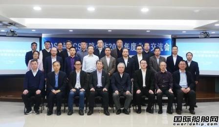 中国船级社与中海油服召开战略合作2021年度业务交流会